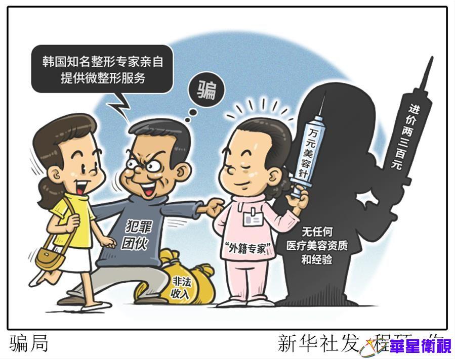 """韩国籍名医 万元美容针——高端美容竟是""""三无""""骗局"""
