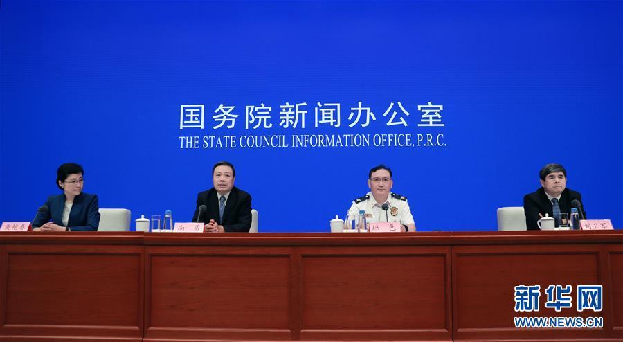 (社会)国新办举行《关于深化消防执法改革的意见》发布会