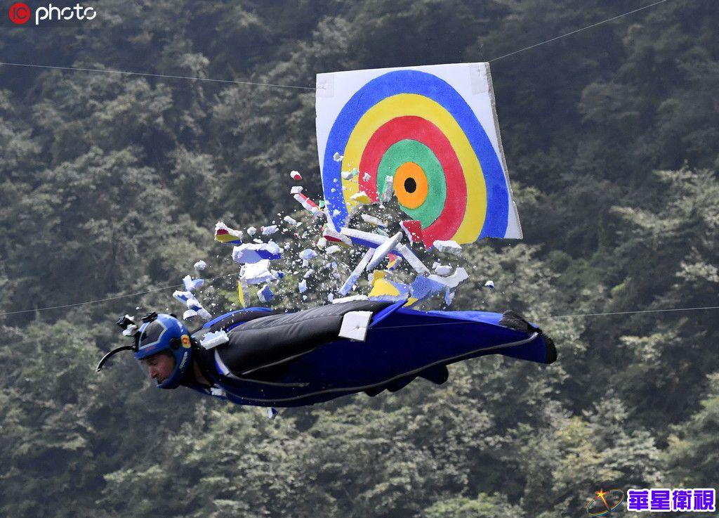 """9月4日,参加翼装飞行世锦赛的选手在进行""""人箭""""精准穿靶试飞训练。"""