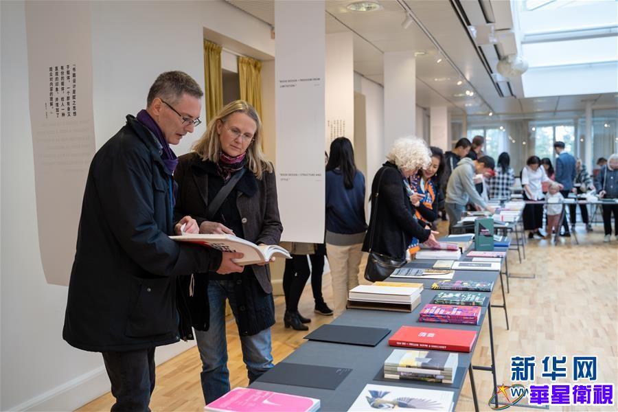 (国际)(1)斯德哥尔摩举行当代中瑞书籍设计艺术展