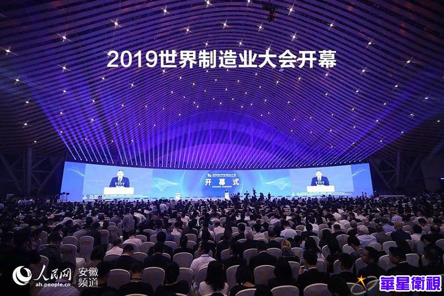 2019世界制造业大会在安徽合肥开幕(组图)