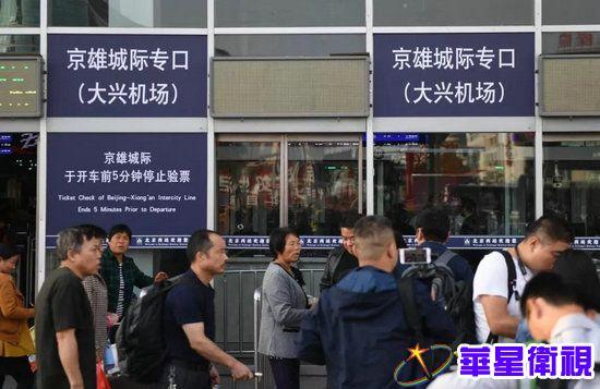 这是2019年9月20日拍摄的位于北京西站的京雄城际(大兴机场)专口。(新华社记者张晨霖摄)