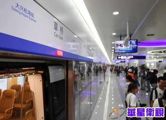 这是摄于2019年9月4日的大兴机场线草桥站。(新华社记者张晨霖摄)