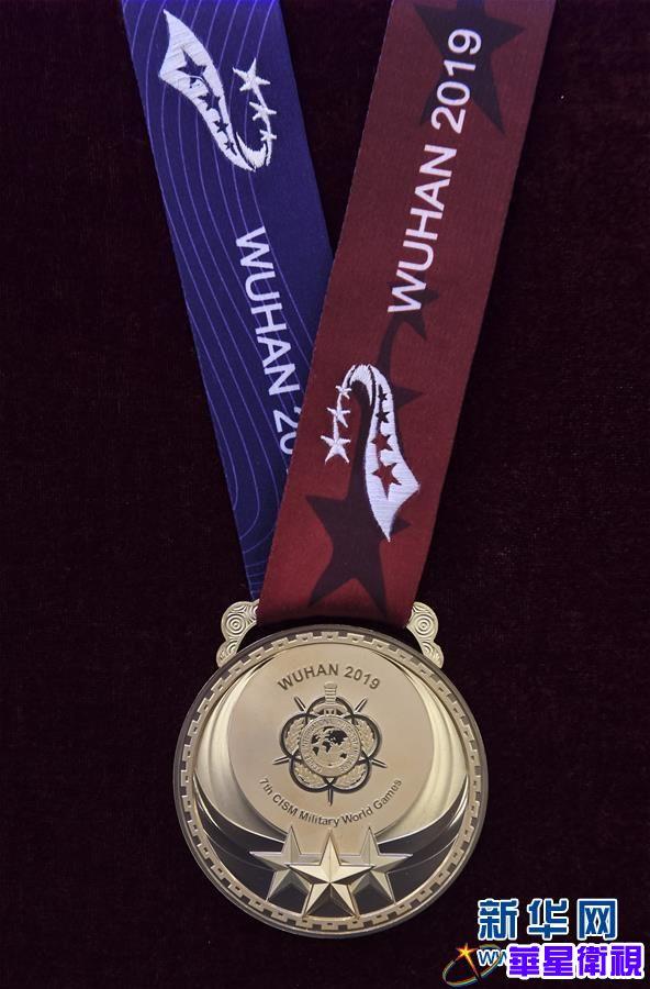 (军运会)(3)第七届世界军人运动会奖牌奖杯正式亮相
