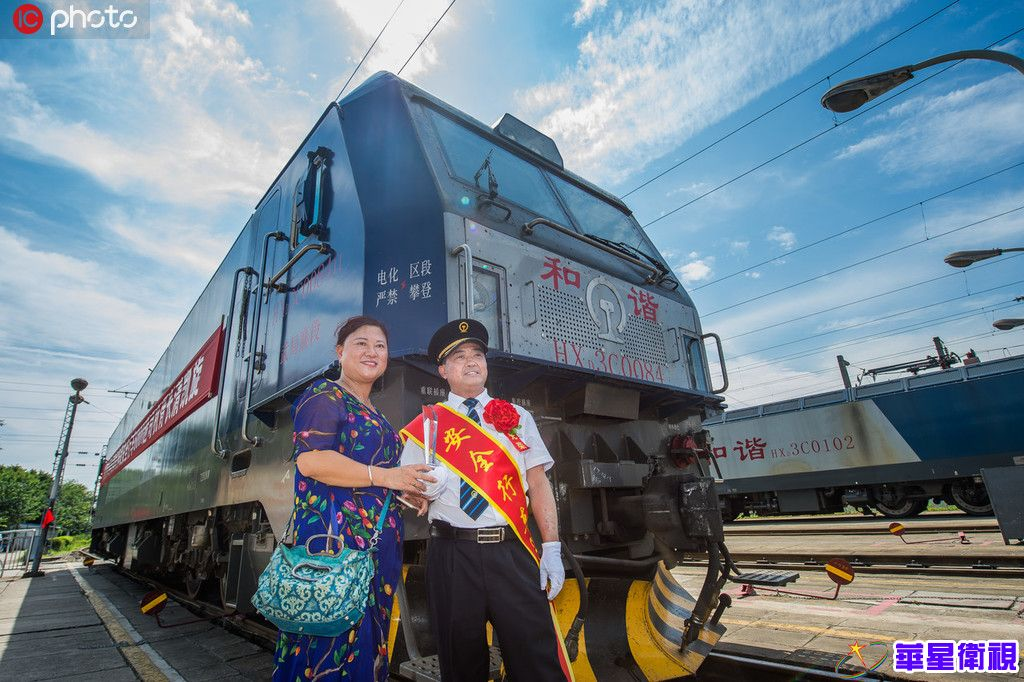 火车老司机退休 安全行车190万公里相当于绕地球47圈
