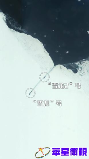 """▲图为11月21日""""吉林一号""""卫星拍摄的""""雪龙兄弟""""破冰场景"""