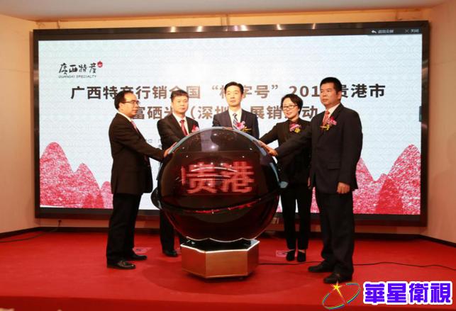 广西贵港30家富硒农产品企业赴深圳举行专场推介活动