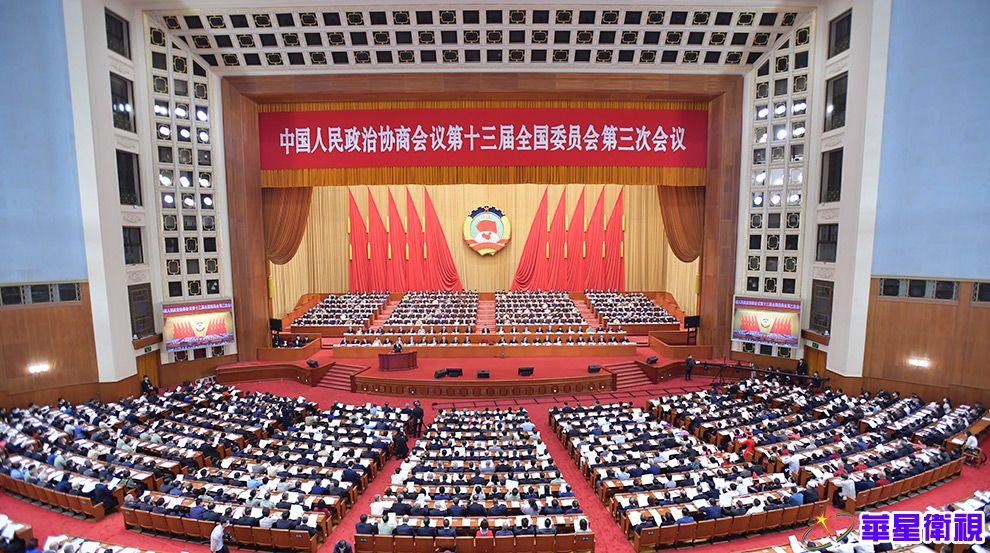 5月21日:全国政协十三届三次会议下午3时开幕 十三届全国人大三次会议举行预备会议