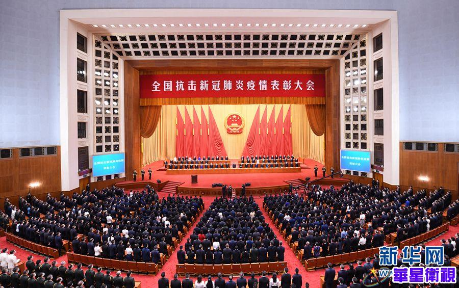全国抗击新冠肺炎疫情表彰大会在京隆重举行