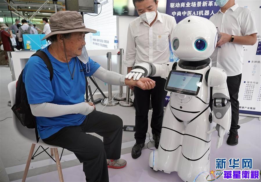 """机器人中医""""坐诊""""服贸会"""
