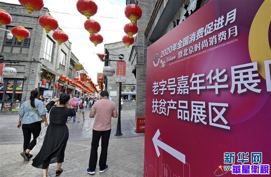 北京:老商业街上热闹的消费月 (