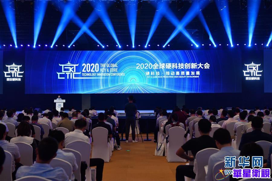 2020全球硬科技创新大会在西安开幕