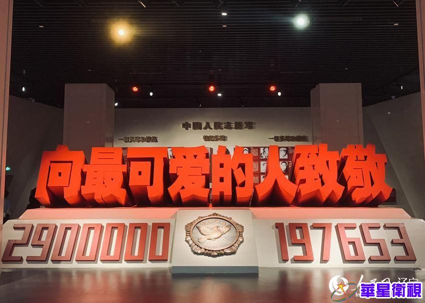 丹东:抗美援朝纪念馆经改扩建后重新开馆