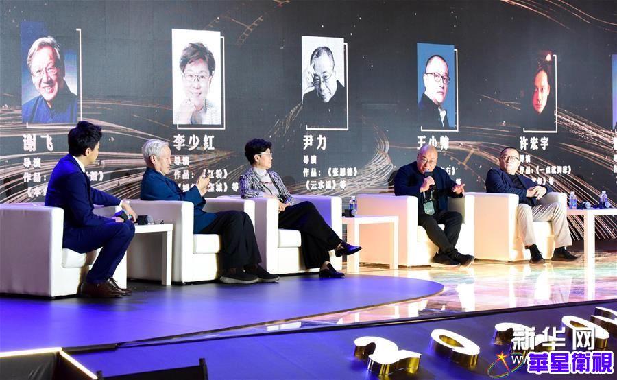2020年中国金鸡百花电影节开幕论坛举行