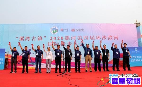 """漯河成功举办第四届环沙澧河国际徒步大会 被授予""""徒步示范城"""""""