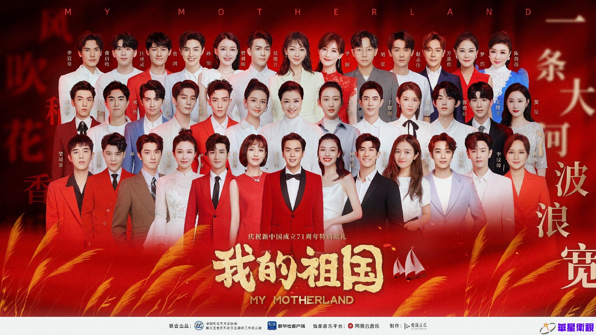 群星聚集《我的祖国》MV 献礼新中国成立71周年
