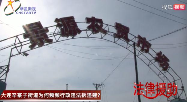 大连辛寨子街道为何频频行政违法拆临建?