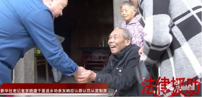 新华社老记者李晓建千里返乡劝亲友响应认罪认罚从宽制度