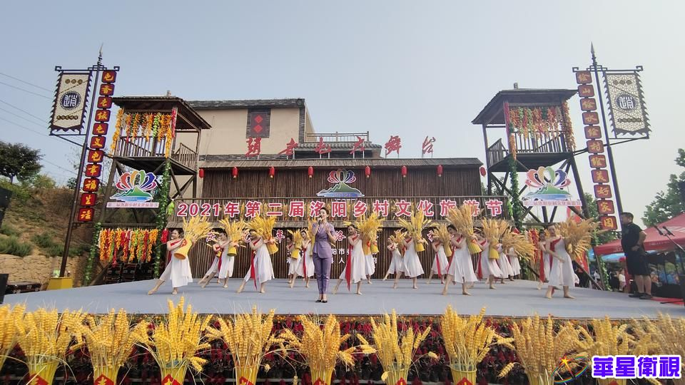 走,乡村游去!第二届洛阳乡村文化旅游节开幕