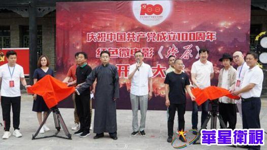 微电影《燎原》开机仪式在太原举办