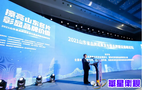 2021山东省品牌成果发布暨品牌建设高峰论坛在潍坊举行