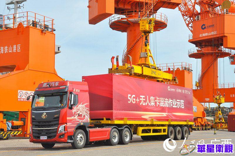 北部湾首个5G+无人驾驶集装箱卡车作业港口正式落地