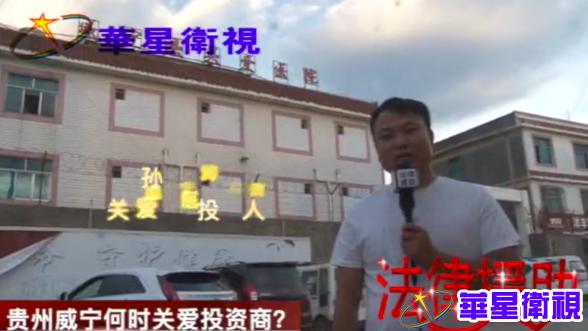 贵州威宁 何时关爱投资商?