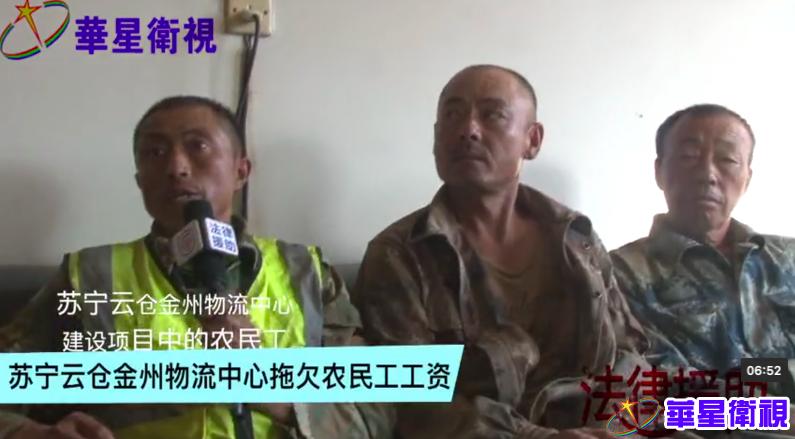苏宁云仓金州物流中心拖欠农民工工资,承包单位玩失踪