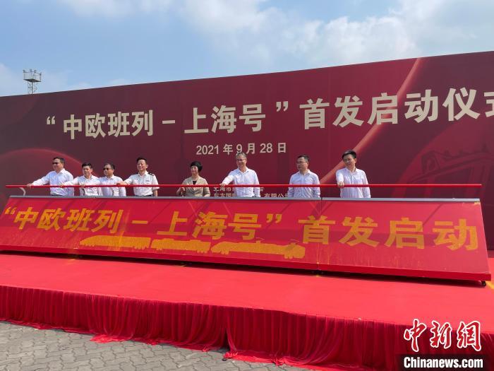 """首列""""中欧班列——上海号""""正式发车"""