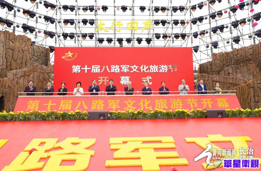 第十届八路军文化旅游节在武乡开幕